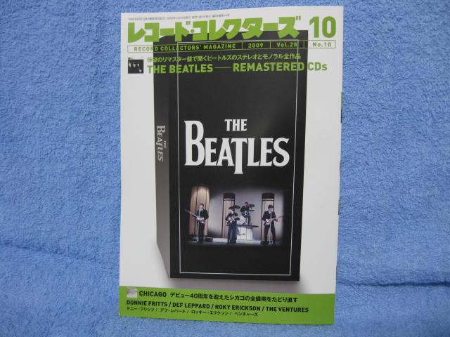 レコード・コレクターズ 2009年10月号  _c0065426_9222384.jpg