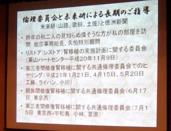 NPO発足記念講演会(2)_e0163726_11514591.jpg