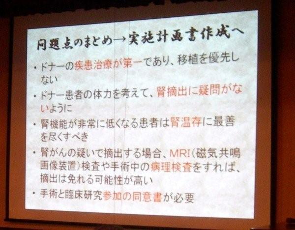NPO発足記念講演会(2)_e0163726_1152539.jpg