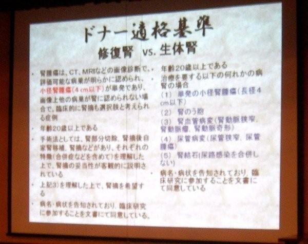 NPO発足記念講演会(2)_e0163726_1156889.jpg