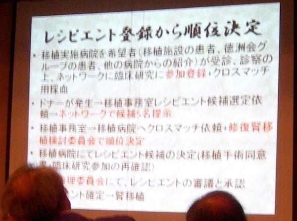 NPO発足記念講演会(2)_e0163726_11571898.jpg