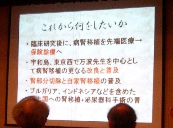 NPO発足記念講演会(2)_e0163726_1158344.jpg