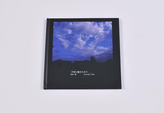 「夕空に魅せられて、、、」 池田一貴_c0098759_12275491.jpg