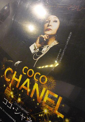 coco-chanel  & BENOIT ブノワ東京 autumn。。。.゚。*・。♡☆✝_a0053662_162457.jpg