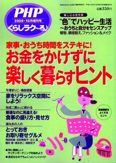 宣伝 「PHP くらしラク〜る」10月号_f0072976_0275217.jpg
