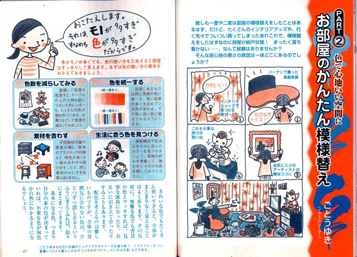 宣伝 「PHP くらしラク〜る」10月号_f0072976_0281593.jpg