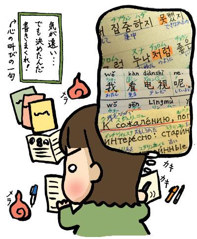 好奇心で多言語(3)文字との闘い_e0132084_1642392.jpg