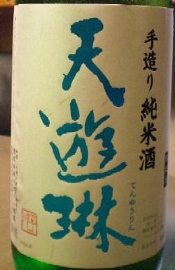 天遊琳 手造り純米酒 夏純 _c0013687_16451086.jpg
