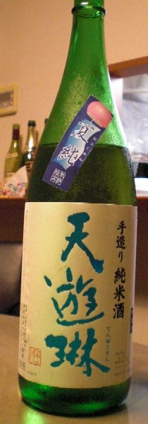 天遊琳 手造り純米酒 夏純 _c0013687_164533.jpg