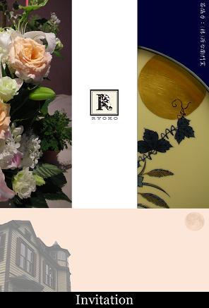 横浜山手西洋館「外交官の家」 お月見_c0128489_23464491.jpg