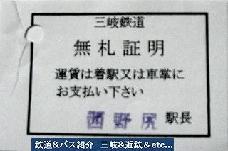 VOL,1181 『長月 三岐鉄道線 Ⅳ』_e0040714_21223068.jpg