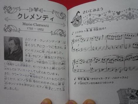 手ごろに作曲家の顔写真が見れる本_f0163730_23451953.jpg