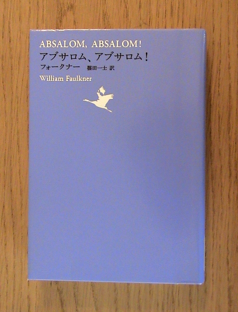absalom absalom critical essays Criticism series listed here are critical essays on william faulkner: arnold, ed twentieth century interpretations of absalom, absalom.