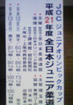 全日本ジュニアが終了_c0095841_2263524.jpg