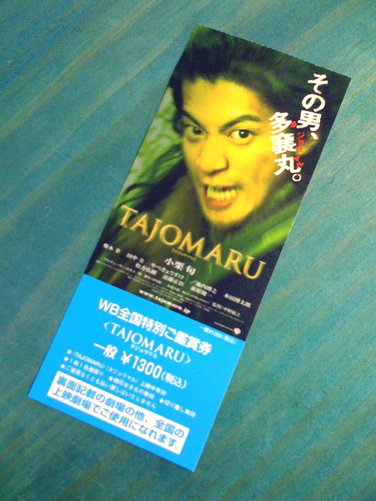 映画TAJOMARU公開!!_c0166765_1455866.jpg