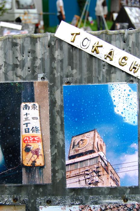 小樽鉄路写真展2009 ~最終日~ 9月13日  _d0140869_22532778.jpg