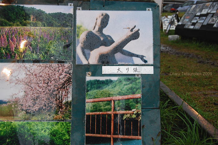 小樽鉄路写真展2009 ~最終日~ 9月13日  _d0140869_2363223.jpg