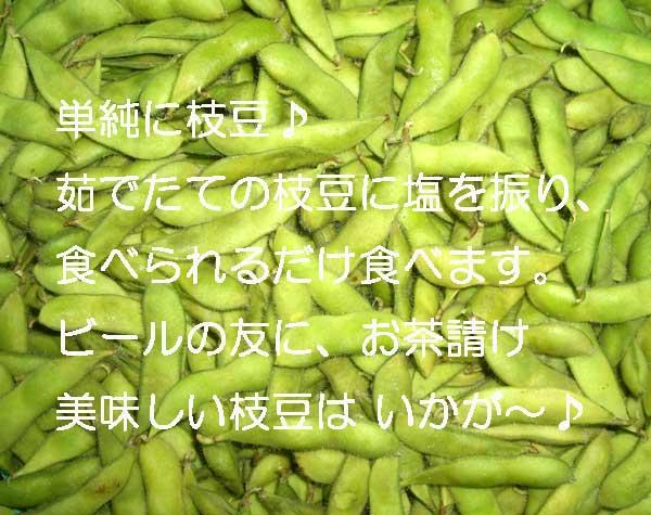 「豆漬け」  津軽の味、豆漬けはオリーブに似ているかも?_a0136293_1127189.jpg