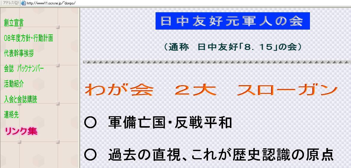日中友好元軍人の会ホームページ開通_d0027795_11501346.jpg