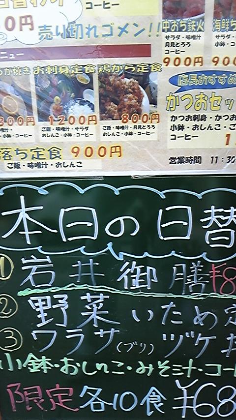 9月15日ランチ情報//岩井編_a0131903_1156141.jpg