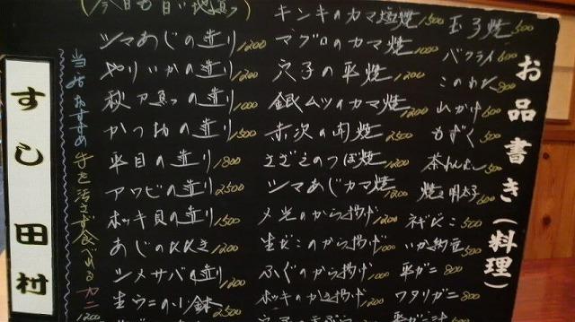 9月15日パート2 大漁/田村編 _a0131903_19383135.jpg