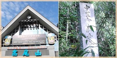 高尾山ウォーキング_c0051105_9482739.jpg