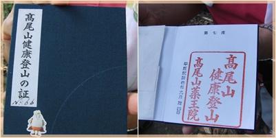 高尾山ウォーキング_c0051105_953143.jpg