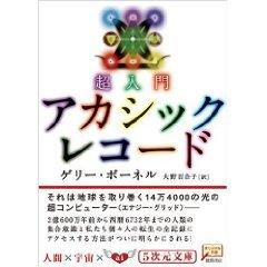 超入門 アカシックレコード _a0057609_2334839.jpg
