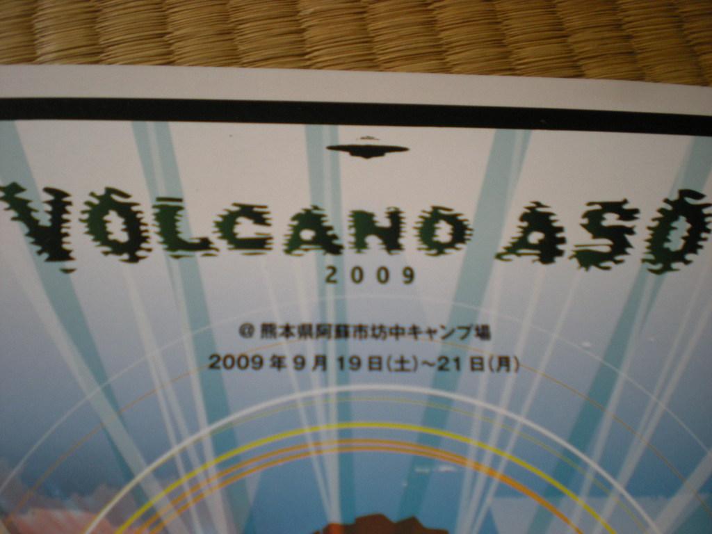 ボルケーノ_a0125419_8515130.jpg