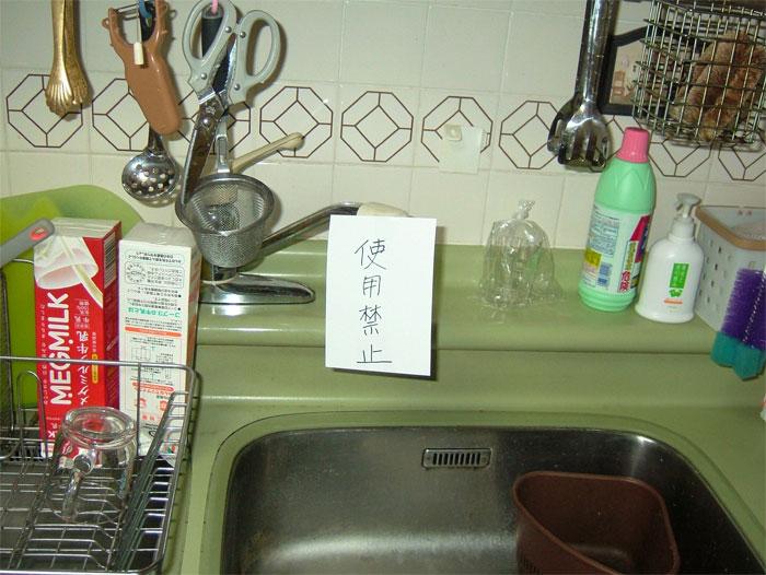 水漏れ_c0110051_914447.jpg