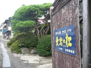 宮城県大崎市 新澤醸造店_f0193752_21504230.jpg