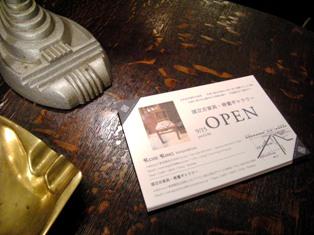 本日オープン!!_f0196455_12192915.jpg