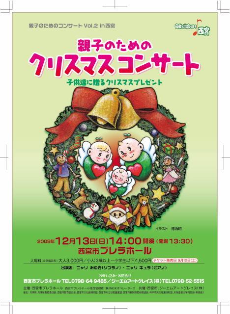 クリスマスコンサートのチラシ配布_f0019063_16195493.jpg