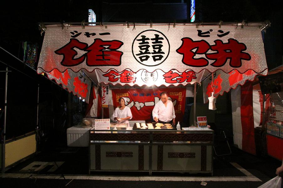 上福岡七夕祭り             2009年その2_a0107574_20281962.jpg