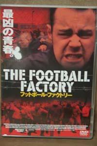 THE FOOTBALL FACTORY_a0133078_2192543.jpg