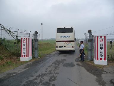 2009 百里基地航空祭に行ってきました。_a0075387_16365351.jpg
