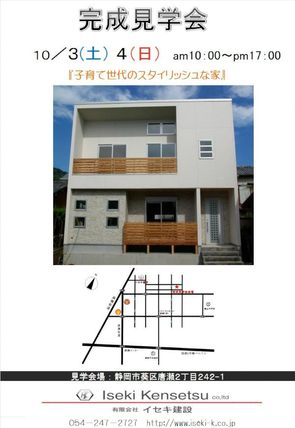 子育て世代のスタイリッシュな家、完成見学会のお知らせ_c0184295_11554037.jpg