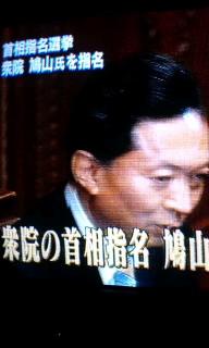総理大臣_d0093903_1459248.jpg