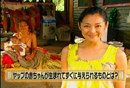 TBS「日立世界ふしぎ発見!」ヤラセ大爆発のヤップ編・その参_a0043520_8383915.jpg