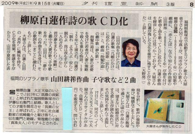 讀賣新聞 夕刊_f0040233_17571126.jpg