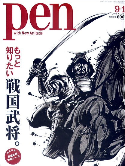 日本男性流行雜誌「PEN」戰國武將特集_c0073742_1423246.jpg
