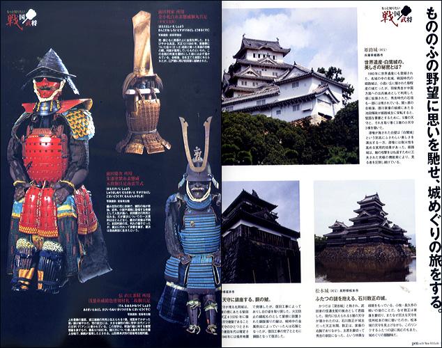 日本男性流行雜誌「PEN」戰國武將特集_c0073742_145436.jpg