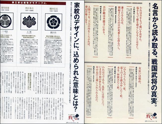 日本男性流行雜誌「PEN」戰國武將特集_c0073742_1551169.jpg