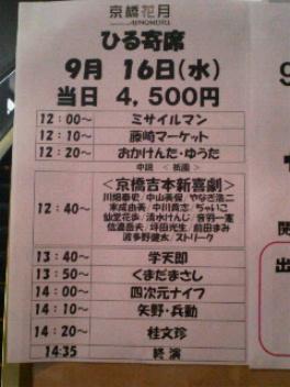 吉本の京橋花月にきましたっ!!_b0126653_11523562.jpg