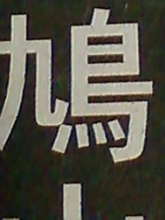 f0138653_2326526.jpg