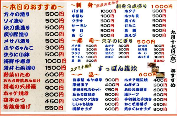 9月17日おすすめメニュー/岩井編_a0131903_16284159.jpg
