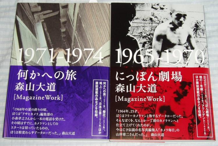 『にっぽん劇場1965-1970』『何かへの旅 1971-1974』まもなく発売_a0018105_1683938.jpg