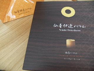 仙臺バウム_b0068017_178126.jpg