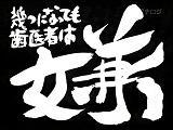 銀魂アニメ175話「幾つになっても歯医者は嫌」_e0057018_23581273.jpg