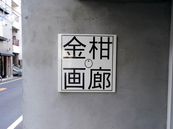 b0019140_1556188.jpg